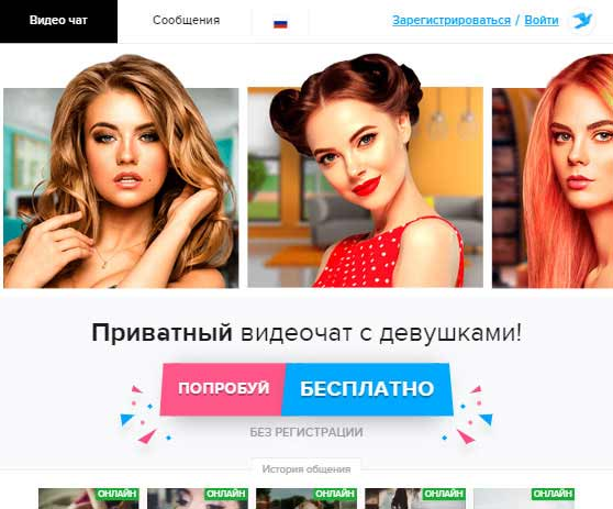 Веб рулетка чат онлайн бесплатно без регистрации аренда онлайн казино